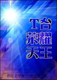 [强强]T台荣耀天王